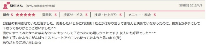 スクリーンショット 2016-03-04 0.53.10
