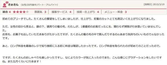 スクリーンショット 2016-03-04 0.48.18