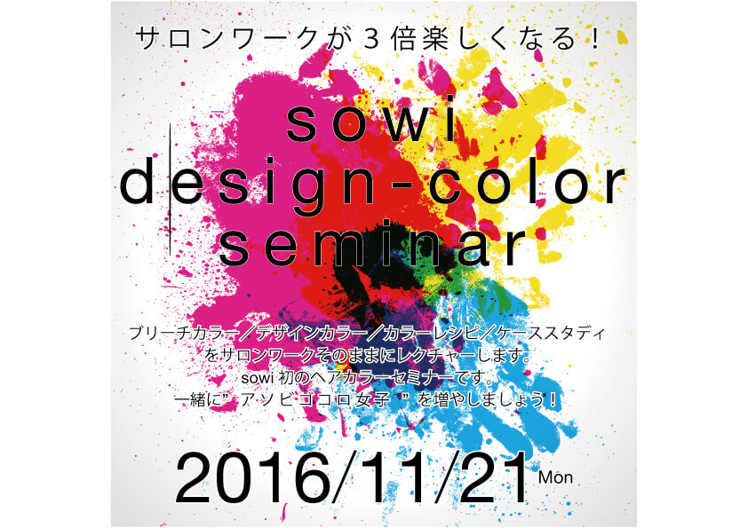 sowi design-color seminar 告知
