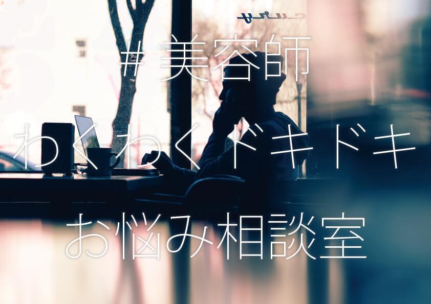 【美容師向け】sowiの美容師わくわくドキドキお悩み相談室を開設