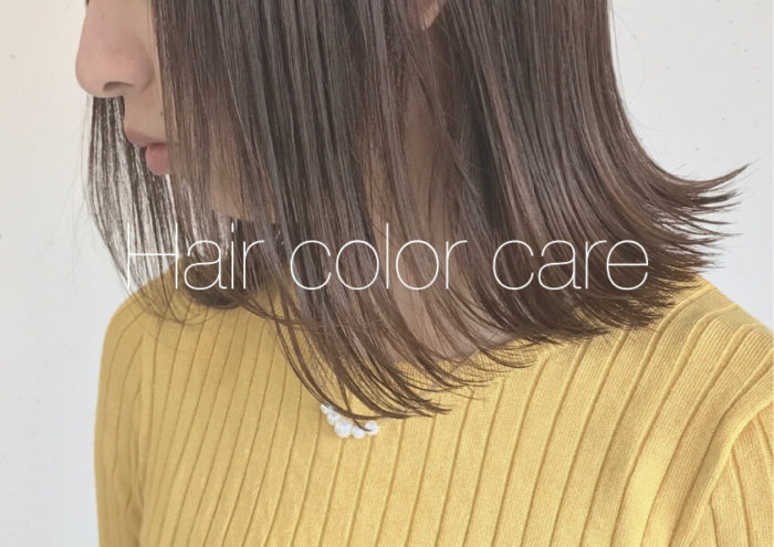 Hair color care / 褪色後のヘアカラーもかわいく